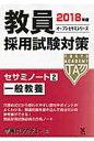 教員採用試験対策セサミノ-ト  2(2018年度) /ティ-エ-ネットワ-ク/東京アカデミ-
