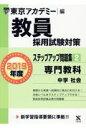教員採用試験対策ステップアップ問題集  2(2019年度) /ティ-エ-ネットワ-ク/東京アカデミー