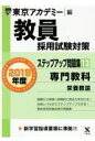 教員採用試験対策ステップアップ問題集  13(2019年度) /ティ-エ-ネットワ-ク/東京アカデミー