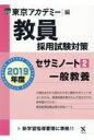 教員採用試験対策セサミノート  2(2019年度) /ティ-エ-ネットワ-ク/東京アカデミー