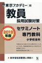 教員採用試験対策セサミノート  2019年度 /ティ-エ-ネットワ-ク/東京アカデミー