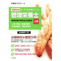 管理栄養士国家試験対策完全合格教本  2020年版 上巻 /ティ-エ-ネットワ-ク/東京アカデミー