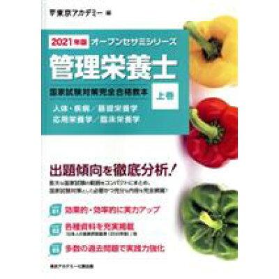 管理栄養士国家試験対策完全合格教本  2021年版 上巻 /ティ-エ-ネットワ-ク/東京アカデミー