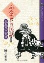 ふるさとの民話  第5集(鳥取県中部編) /ハ-ベスト出版/酒井董美