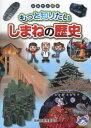 もっと知りたいしまねの歴史 ふるさと読本  /島根県教育委員会