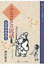 ふるさとの民話  第12集(鳥取県西部編 2) /ハ-ベスト出版/酒井董美