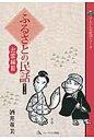 ふるさとの民話  第13集(出雲編 3) /ハ-ベスト出版/酒井董美