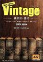 英文法・語法Vintage   改訂版/いいずな書店
