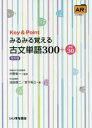 Key&Pointみるみる覚える古文単語300+敬語30   改訂版/いいずな書店