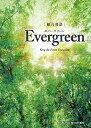 総合英語Evergreen   /いいずな書店/川崎芳人