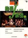熱帯JAZZ楽団  2 /ヤマハ音楽振興会