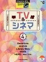 TV &シネマ STAGEA EL対応 4 /ヤマハ音楽振興会/上野みゆき