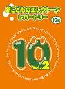 新こどものエレクトーン・レパートリー グレード10級Vol.2