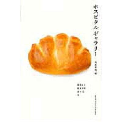 ホスピタルギャラリ-   /武蔵野美術大学出版局/板東孝明