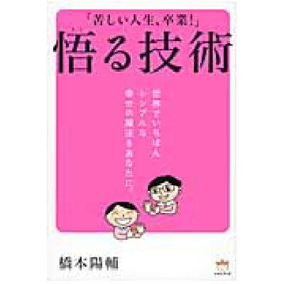 悟る技術 苦しい人生、卒業!  /ヒカルランド/橋本陽輔