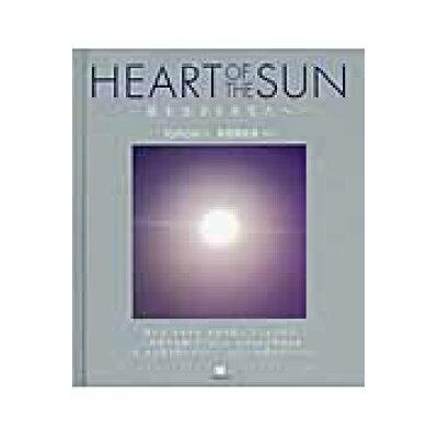 HEART OF THE SUN 愛を生きるあなたへ  /ヒカルランド/tomoe