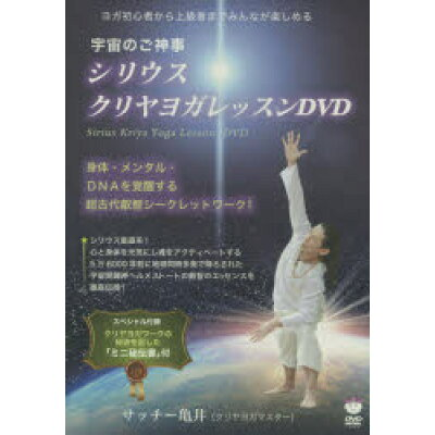 DVD>シリウス☆クリヤヨガレッスンDVD   /ヒカルランド/サッチー亀井