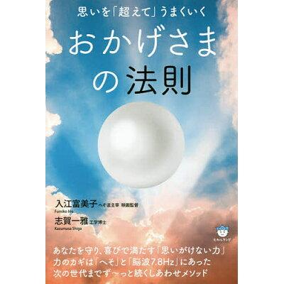 おかげさまの法則 思いを「超えて」うまくいく  /ヒカルランド/入江富美子