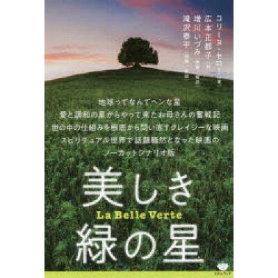 美しき緑の星   /ヒカルランド/コリーヌ・セロー