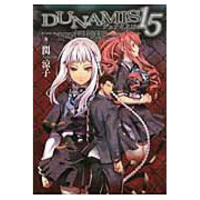 DUNAMIS15   /TOブックス/関涼子