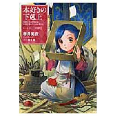 本好きの下剋上 第一部「兵士の娘」 司書になるためには手段を選んでいられません 2 /TOブックス/香月美夜