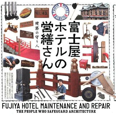 富士屋ホテルの営繕さん 建築の守り人  /LIXIL出版