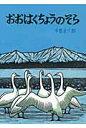 おおはくちょうのそら   /絵本塾出版/手島圭三郎
