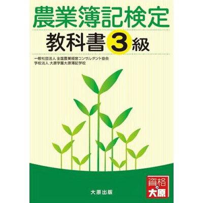 農業簿記検定教科書  3級 /大原出版/全国農業経営コンサルタント協会
