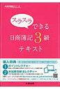 スラスラできる日商簿記3級テキスト   /大原出版/大原簿記学校