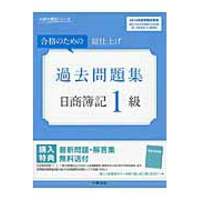 過去問題集日商簿記1級 合格のための総仕上げ 2016年度受験対策用 /大原出版/大原簿記学校