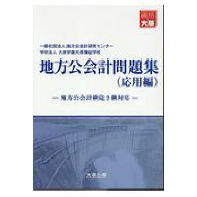 地方公会計問題集(応用編) 地方公会計検定2級対応  /大原出版/地方公会計研究センタ-
