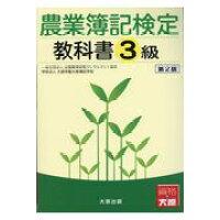 農業簿記検定教科書3級   第2版/大原出版/全国農業経営コンサルタント協会