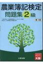 農業簿記検定問題集2級   第3版/大原出版/全国農業経営コンサルタント協会