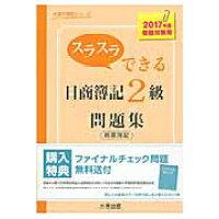 スラスラできる日商簿記2級 商業簿記問題集   /大原出版
