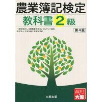 農業簿記検定教科書2級   第4版/大原出版/全国農業経営コンサルタント協会