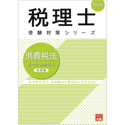 消費税法総合計算問題集基礎編  2020年 /大原出版/資格の大原税理士講座