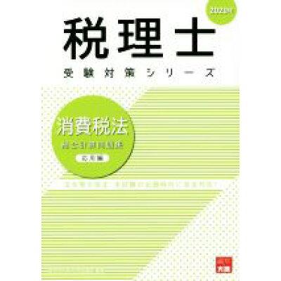 消費税法総合計算問題集応用編  2020年 /大原出版/資格の大原税理士講座