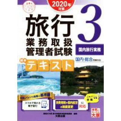 旅行業務取扱管理者試験標準テキスト 国内総合受験対応 3 2020年対策 /大原出版/資格の大原旅行業務取扱管理者講座