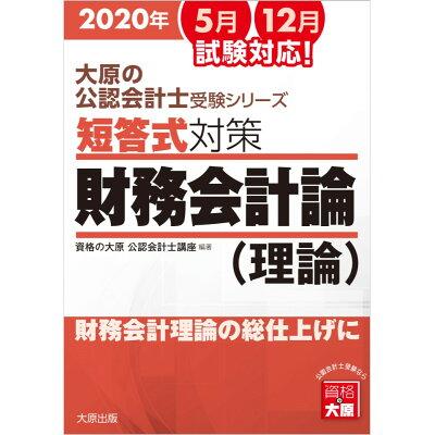 短答式対策財務会計論(理論) 財務会計理論の総仕上げに 2020年版 /大原出版/資格の大原公認会計士講座