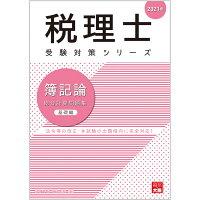 簿記論総合計算問題集基礎編  2021年 /大原出版/資格の大原税理士講座