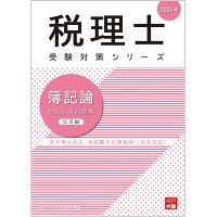 簿記論総合計算問題集応用編  2021年 /大原出版/資格の大原税理士講座