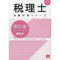 簿記論総合計算問題集応用編  2022年 /大原出版/資格の大原税理士講座