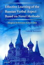 Effective learning of the Russian verbal magical solutions action  /三恵社/橋本行英