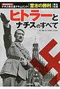 ヒトラ-とナチスのすべて   /電波社/毒島刀也