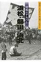 昭和のアルバム浜松・磐田・浜北   /電波社/電波社