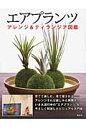 エアプランツアレンジ&ティランジア図鑑   /電波社/佐々木浩之