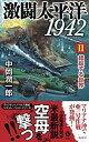 激闘太平洋1942  2 /電波社/中岡潤一郎