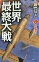 世界最終大戦  4 /電波社/羅門祐人