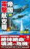 帝国電撃航空隊  2 /電波社/林譲治