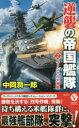 逆襲の帝国艦隊  2 /電波社/中岡潤一郎